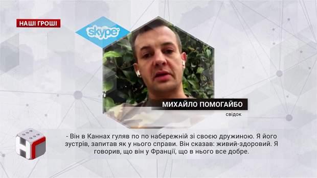 Свідок у справі Малиновського