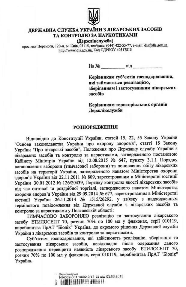 В Україні заборонили одну серію