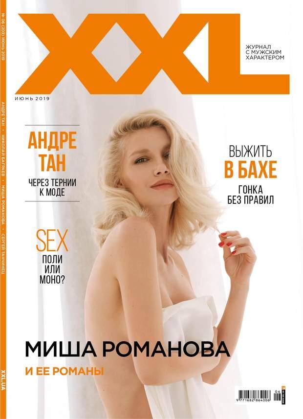 Міша Романова на обкладинці журналу для чоловіків