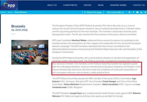 Європейська народна партія сайт