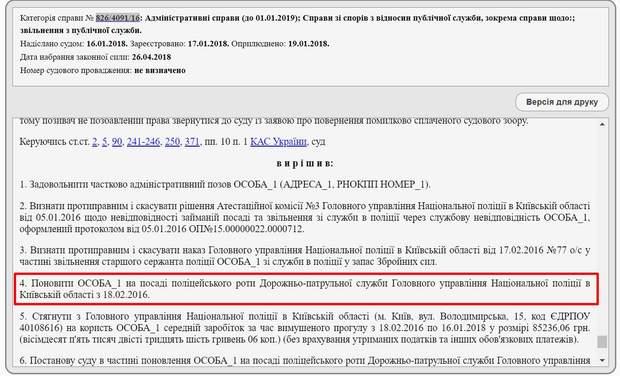 Рішення Окружного адмінсуду щодо поновлення на посаді Петровця Володимира
