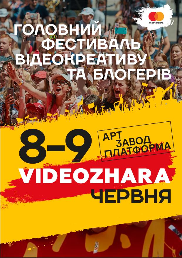 VIDEOZHARA 2019
