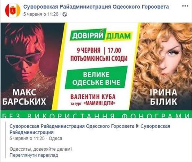 концерт мерія Одеса