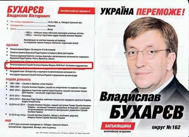 Владислав Бухарєв медаль ФСБ Росії