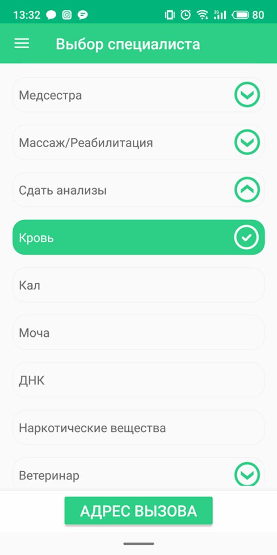 В Україні можна викликати лікаря за додатком