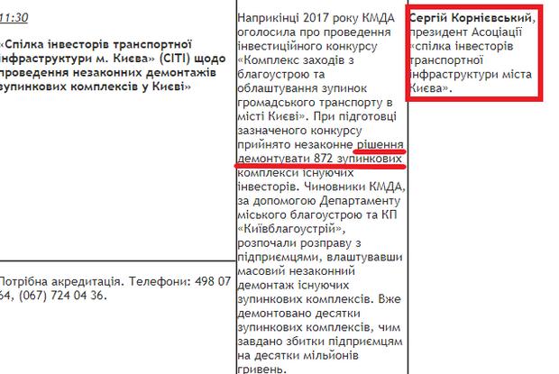 1165559 8391996 - Андрей Холодов и Артем Культенко: горе-лоббисты скрываются за маской новой власти?