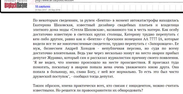 1165559 8392000 - Андрей Холодов и Артем Культенко: горе-лоббисты скрываются за маской новой власти?