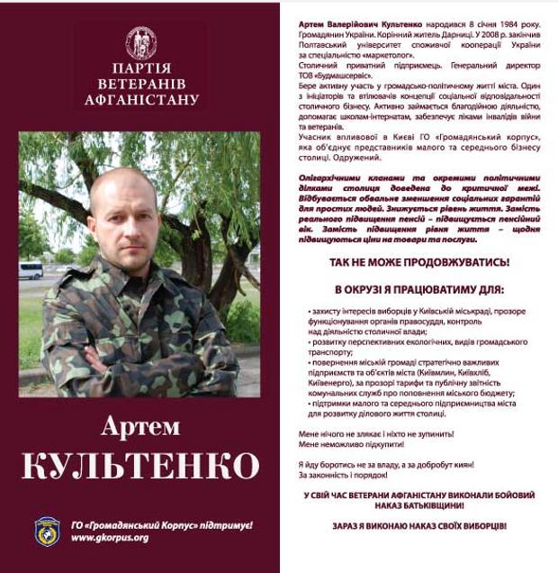 1165559 8392001 - Андрей Холодов и Артем Культенко: горе-лоббисты скрываются за маской новой власти?