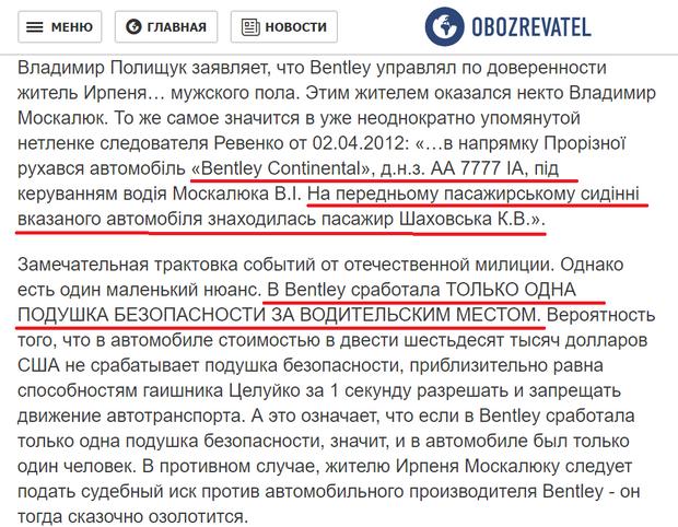 1165559 8392002 - Андрей Холодов и Артем Культенко: горе-лоббисты скрываются за маской новой власти?