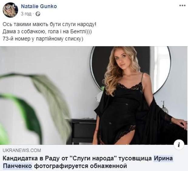 Ірина Панченко