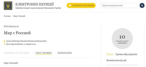 петиція за мир з Росією сайт президента України
