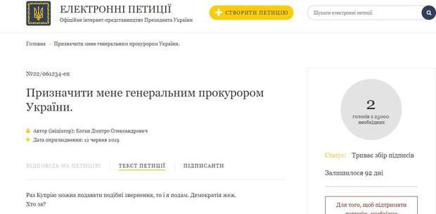електронні петиції сайт президента України кумедні петиції смішні петиції
