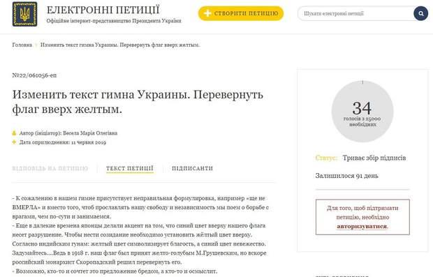 петиція з вимогою змінити текст гімну України та перевернути прапор держави