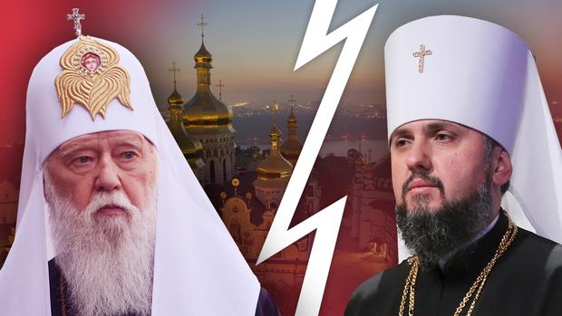 Філарет Епіфаній ПЦУ УПЦ КП