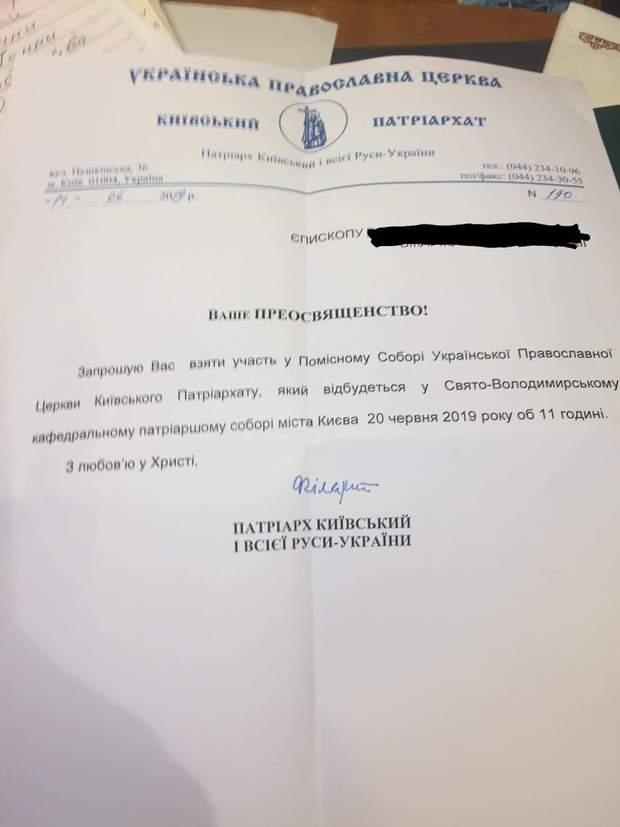 лист запрошення Філарет