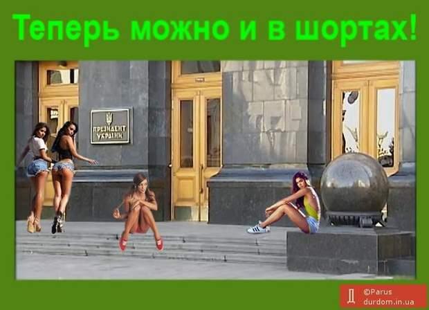 спека меми шорти Адміністрація Президента