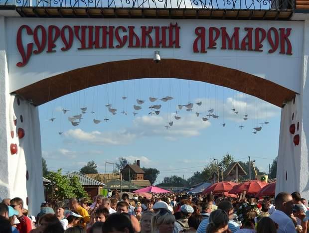 Сорочинський Ярмарок в Одесі