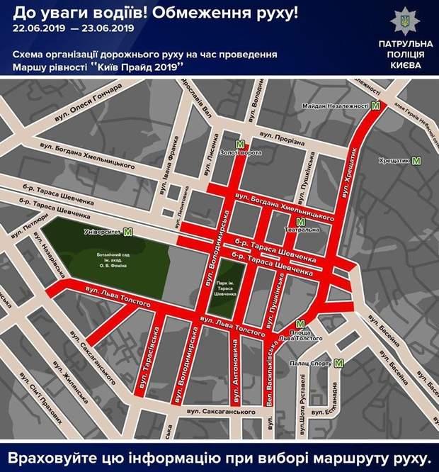 Схема перекритих вулиць у Києві під час КиївПрайд 2019