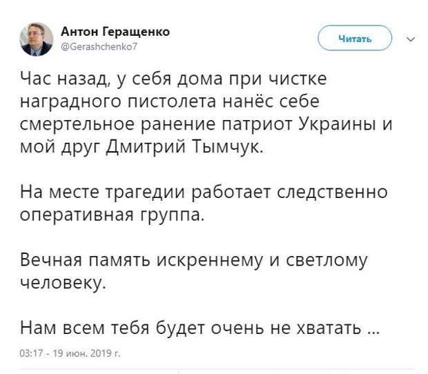 Антон Геращенко Дмитро Тимчук