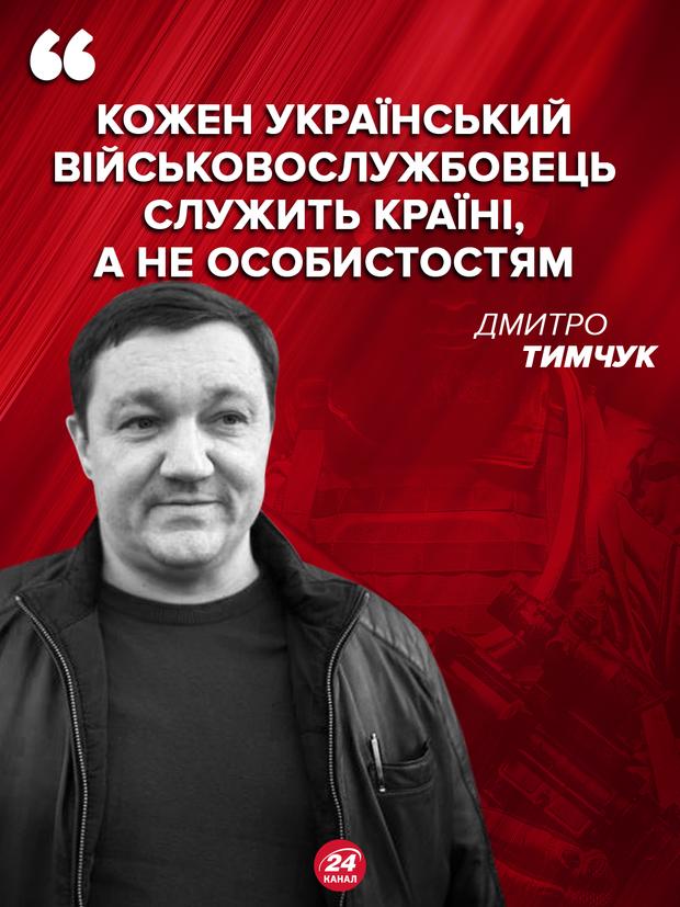Тимчук
