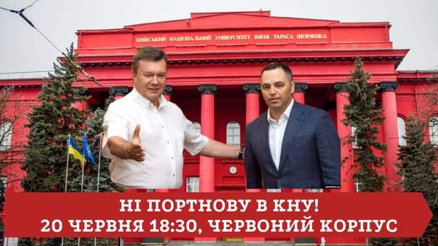 протест проти Портнова КНУ імені Шевченка