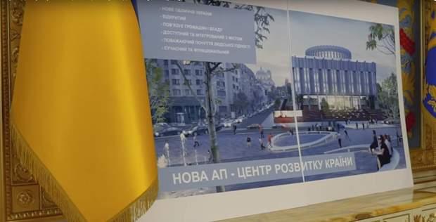 Зеленський офіс Адміністрація Український дім