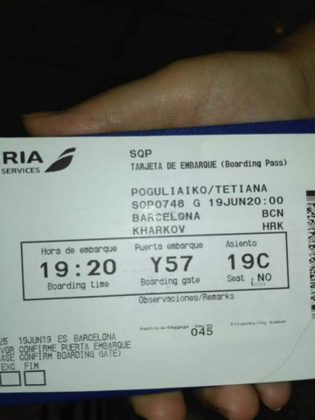 квиток українці аеропорт Барселона