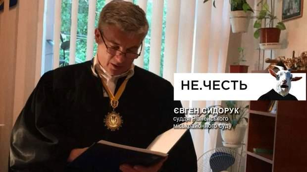суддя Сидорук