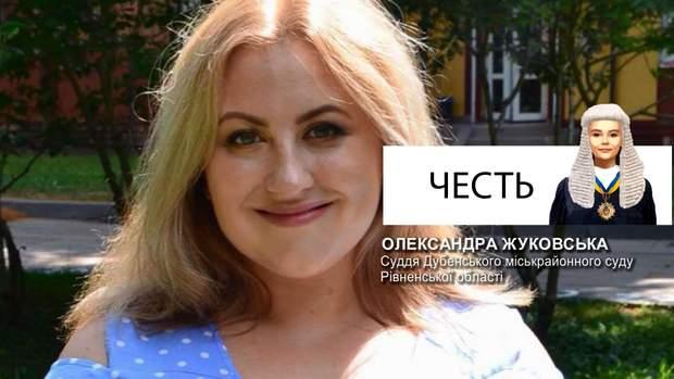 Суддя Олександра Жуковська