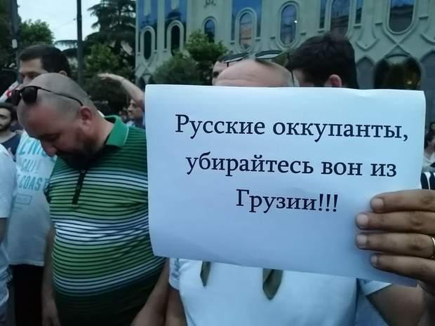 Грузія парламент протести