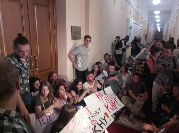 Протести в Києві