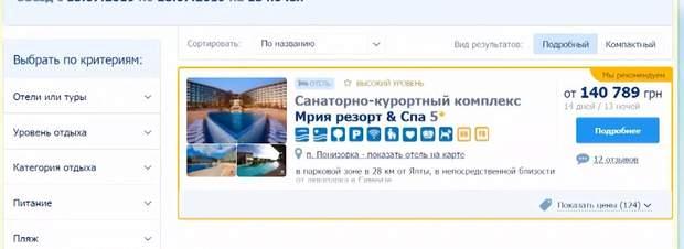 курорт крим