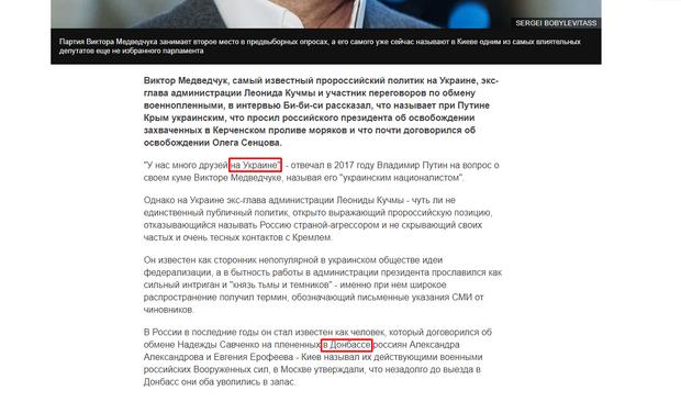 Як російська версія видання BBC пише