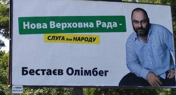 Бестамбаєв Олімбег