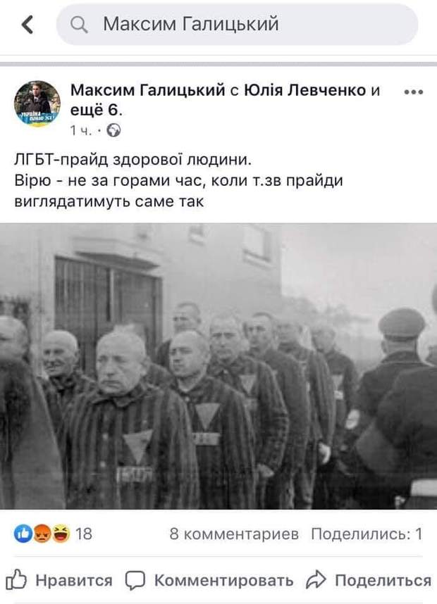 Марш рівності хода Київпрайд Суми міська рада допис скандал