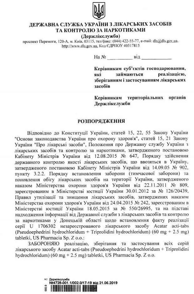 В Україні заборонили ліки від алергії