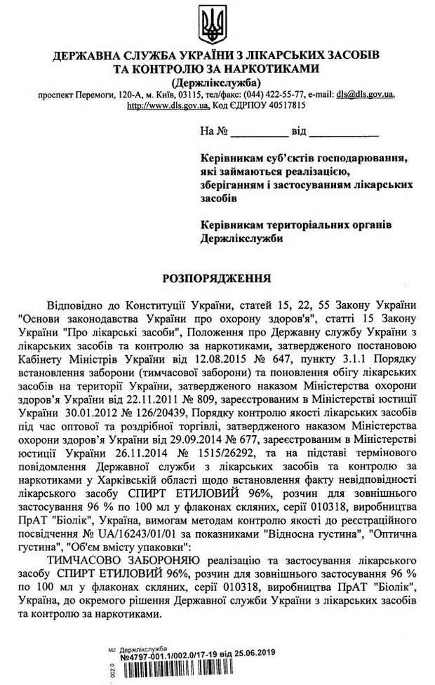 В Україні заборонили серію препарату