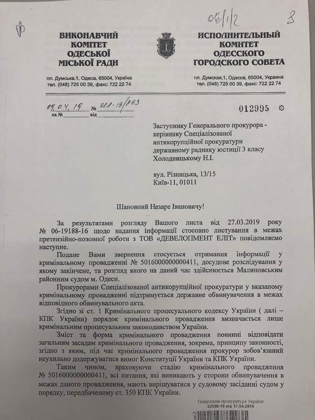 суд Труханов Одеса