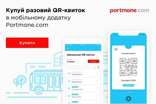 Кияни можуть платити у громадському транспорті за допомогою додатка