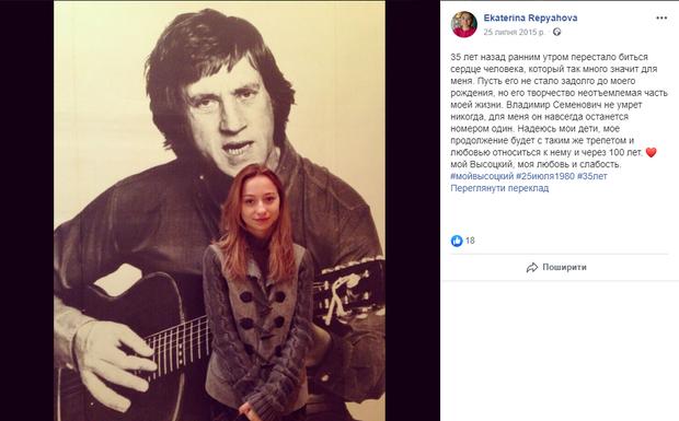 Єкатерина Реп'яхова Facebook