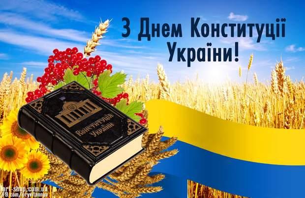 С днем конституции украины картинки [PUNIQRANDLINE-(au-dating-names.txt) 56