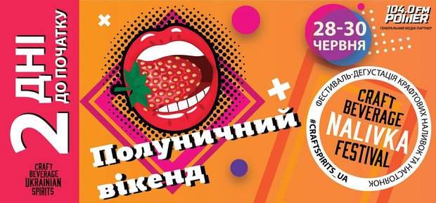 Куди піти у Києві на вихідних