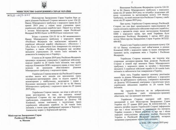 Нота України