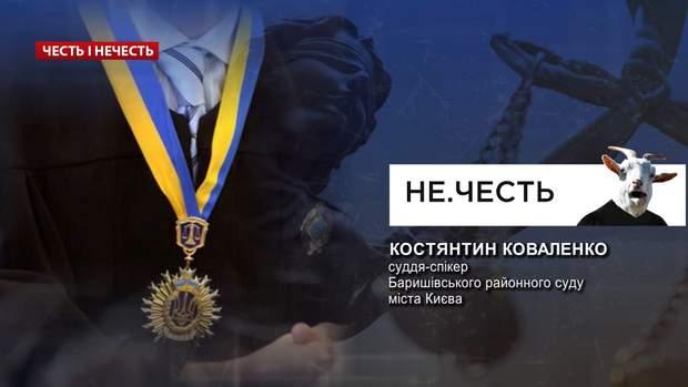 НЕчесть тижня – Костянтин Коваленко