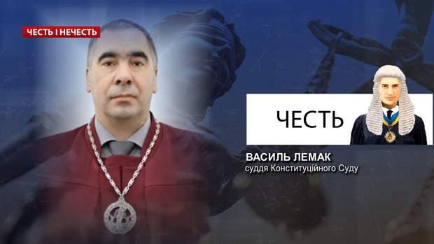 Честь тижня – Василь Лемак