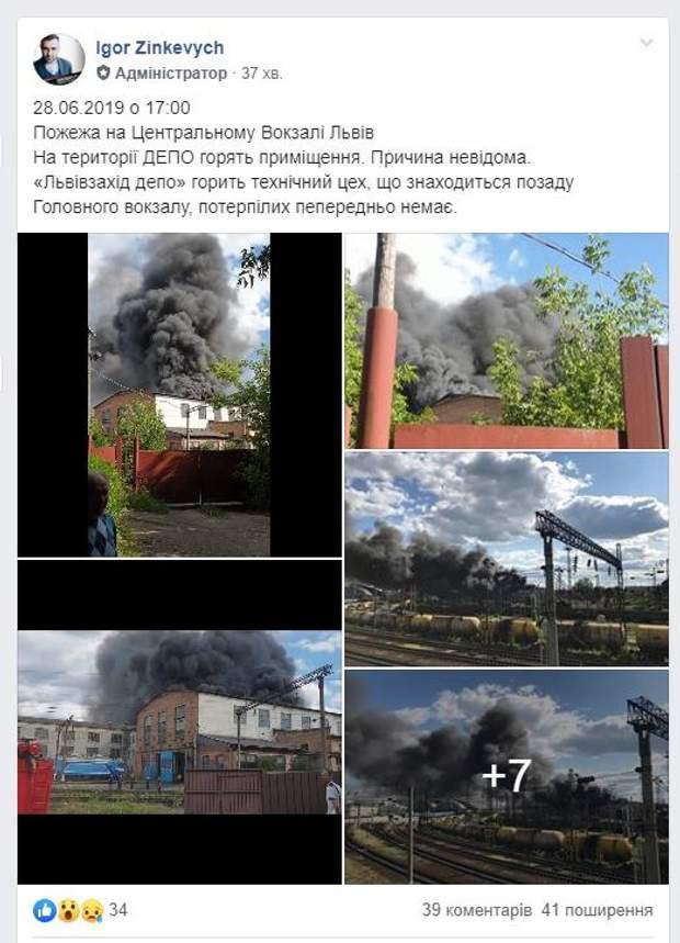 Львів вокзал пожежа Зінкевич
