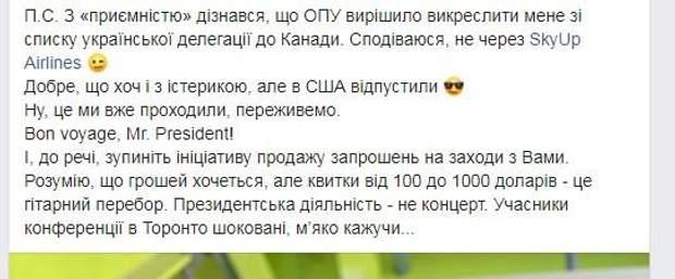 Пост Володимира Омеляна