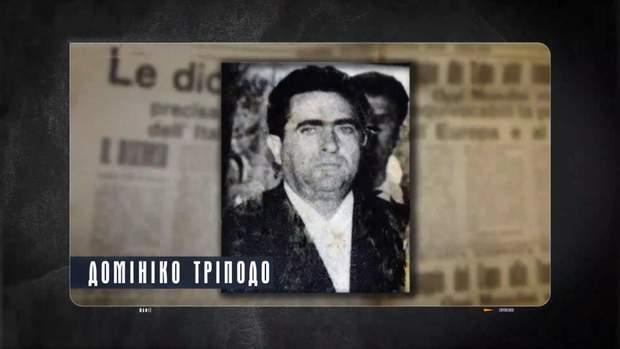 Доменіко Тріподо