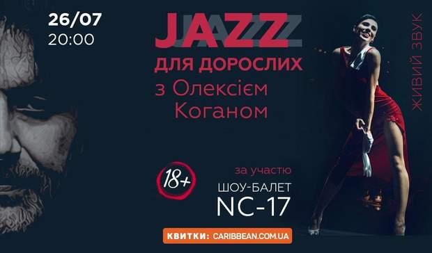 Джазові концерти у Києві: розклад