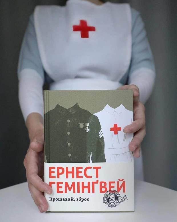 Ернест Хемінгуей
